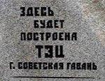 Стартовал конкурс на генподряд для строительства ТЭЦ в г. Советская Гавань