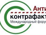 НПАА приняла участие в IV Международном форуме Антиконтрафакт-2016