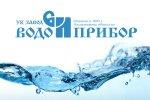 Завод «Водоприбор» и ГУП «Водоканал Санкт-Петербурга» провели совещание