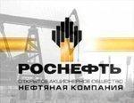 Нефтяная компания Роснефть подписала соглашение с Siemens AG