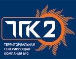 ТГК-2 подтвердила соответствие международным стандартам