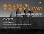 Лекция Яранда Ристада «Вернется ли цена нефти к 100$?»