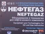 Нефтегаз-2012: в Москве с громким успехом прошло самое значимое событие в мире нефте и газопереработки