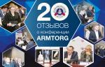 20 отзывов о научно-технической конференции медиагруппы ARMTORG в 2018 году