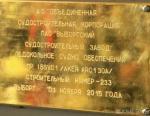 Санкт-Петербургский филиал ОАО «ВНИИР-Прогресс» поставит оборудование для строительства ледоколов ПАО «Газпром нефть»