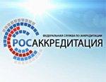 Росаккредитация и Росстандарт опубликовали итоги совместного заседания по вопросам аккредитации