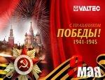 VALTEC поздравляет партнеров и клиентов с Днем Великой Победы!