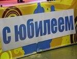 Чеховский Завод Энергетического Машиностроения фото и видеорепортаж с празднования 70-летнего Юбилея!