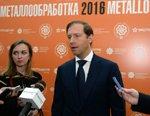 Денис Мантуров встретился с журналистами на выставке «Металлообработка-2016»