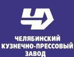 Юбилей: ОАО ЧКПЗ исполнилось 70 лет!