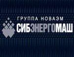 ОАО Сибэнергомаш, управляющий директор Алексей Золоторёв рассказал о ситуации на предприятии