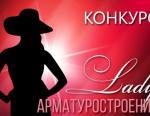 «Lady арматуростроения - 2017» - обзор участниц: Олеся Кузнецова