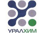 ОАО «ОХК «УРАЛХИМ» объявляет о старте закупочной кампании 2015 года