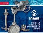 Вестник арматуростроителя №5 (40) 2017 вышел в электронной версии