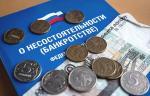 Банкротство ООО «Техпромлит» продолжается
