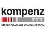 «Компенз-Вибро» разрабатывает новую модель резинового компенсатора по европейским стандартам. Проектировщики компании обещают создать новый продукт за один месяц
