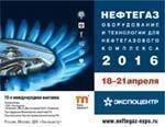 Церемония открытия выставки Нефтегаз-2016, аккредитация