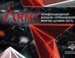 «ВНИИР-Прогресс» примет участие в международном форуме «АРМИЯ-2017»