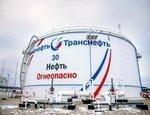 АО «Транснефть – Верхняя Волга» завершает реконструкцию НПС «Степаньково» и ППС «Второво» в рамках расширения проекта «Север»