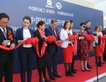 На выставке «Металлообработка-2017» открылся павильон китайского станкостроения
