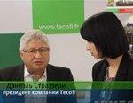 Эксклюзив. Tecofi (Франция). Интервью с основателем и президентом компании, Даниэлем Страззери.