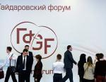 Гайдаровский форум пройдет с 12 по 14 января 2017 г. в Москве