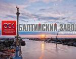 На ледокол «Арктика» загрузили турбогенератор левого борта