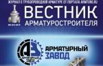Новый выпуск журнала «Вестник арматуростроителя» (№2, 51) доступен для скачивания