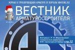 Вышел в свет Новогодний «Вестник арматуростроителя» № 7 (35) 2016!