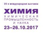«ХИМИЯ-2017»: Приглашаем принять участие в 20-й международной выставке химической промышленности и науки