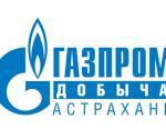«Газпром добыча Астрахань» подвела производственные итоги 2016 года