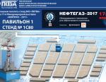 ЗАО «ПКТБА» примет участие в 17-й Международной выставке «НЕФТЕГАЗ – 2017»
