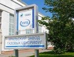 В Новоуральском кластере «ТВЭЛ» создан Центр полимерных композиционных материалов