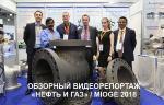 «Нефть и газ» / MIOGE 2018: обзорный видеорепортаж от МГ ARMTORG