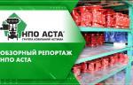 НПО АСТА. Обзорный видеорепортаж о производственных возможностях предприятия