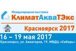 Разочарование от выставки «КлиматАкваТЭкс-2017» в Красноярске - эффект мыльного пузыря