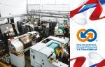ЗАО «Редукционно-охладительные установки». Проект: Российское арматуростроение в журнале «Вестник арматуростроителя»