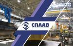 Итоги производственной деятельности МК «Сплав» в первом полугодии 2019 года