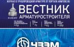 Медиагруппа ARMTORG представляет новый номер журнала «Вестник арматуростроителя»!