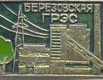 На Берёзовской ГРЭС введен в работу единственный в Красноярском крае уникальный тренировочный комплекс