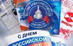 Поздравляем с Днем российской печати!