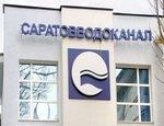 В Саратове объявлен конкурс на концессию ВКХ