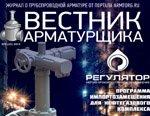 Вышел в свет рекордный «Вестника арматурщика» № 8 (28) 2015 - 8 номеров за 12 месяцев!