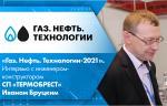 «Газ. Нефть. Технологии-2021». Интервью с инженером-конструктором СП «ТЕРМОБРЕСТ» Иваном Бруцким