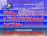 С 26 по 28 ноября 2013 года во Всероссийском Выставочном Центре пройдет 12-я Российская выставка с международным участием «Трубы и трубопроводные системы. Производство, строительство, эксплуатация»