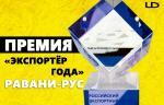 Группа компаний LD получила третье место в конкурсе по экспорту трубопроводной арматуры