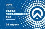 Съезд поставщиков ГК «Российские коммунальные системы» состоится в апреле