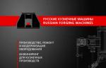 ООО «Русские кузнечные машины» представило новый каталог оборудования
