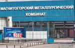 ММК в следующем году начнет модернизацию доменной печи № 2