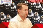 Интервью с генеральным директором ГК «Авангард» А. Г. Резником: «Наш завод – достаточно гибкое и не стереотипное предприятие»